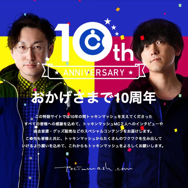 10th記念サイト終了のお知らせ